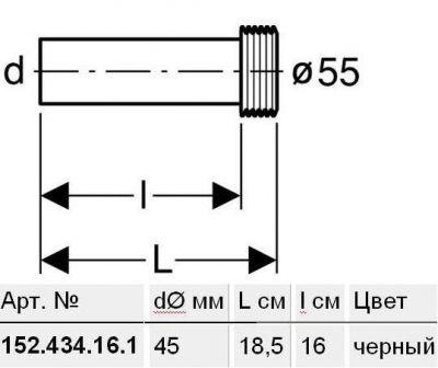 Купить Патрубок для смывного бачка d45 мм, Geberit (152.434.16.1)