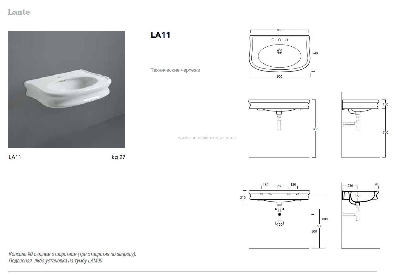 Купить Умывальник 90 см Simas Lante (LA11)