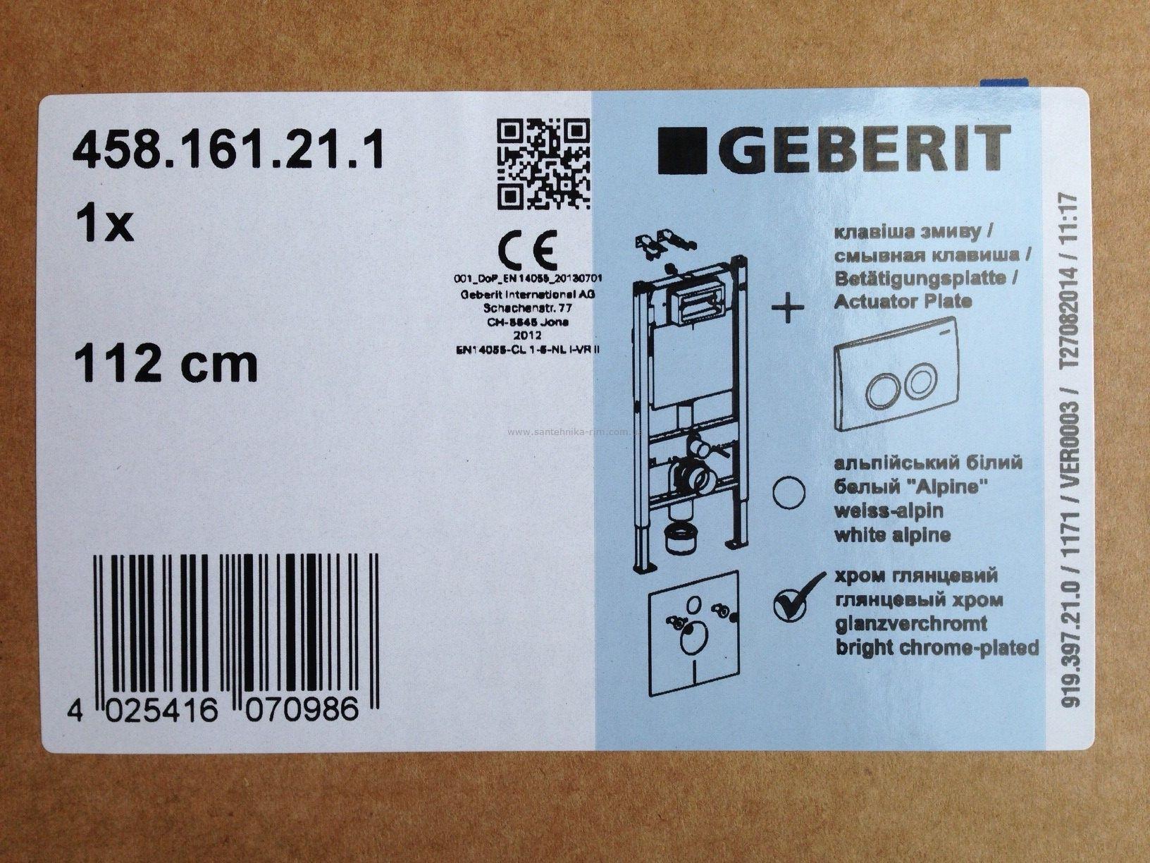 Купить Комплект инсталляции Geberit и унитаза O.Novo (458.161.21.1-5660H101)
