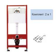 Купить Инсталляция для подвесного унитаза, комплект 2 в 1 Tecebase (9.400.001) в santehnika-rim.com.ua
