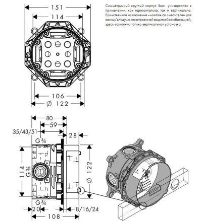 Купить Скрытая часть  Hansgrohe Ibox universal (01800180) в santehnika-rim.com.ua